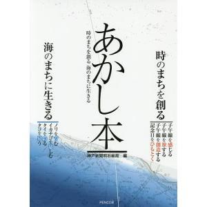 あかし本 時のまちを創る海のまちに生きる / 神戸新聞明石総局|bookfan