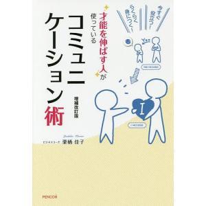 才能を伸ばす人が使っているコミュニケーション術 今すぐ役立つ!らくらく身につく! / 栗栖佳子|bookfan