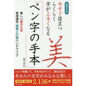 今すぐ役立つらくらく字が上手くなるペン字の手本美しい書き文字常用漢字楷書と行書ハンドブック / 藤川孝志|bookfan