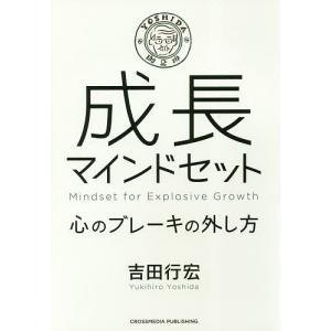 著:吉田行宏 出版社:クロスメディア・パブリッシング 発行年月:2018年04月 キーワード:ビジネ...