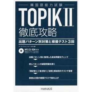 TOPIK2徹底攻略 出題パターン別対策と模擬テスト3回 / オユンジョン / ユンセロム|bookfan
