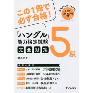 「ハングル」能力検定試験完全対策5級 / 林京愛|bookfan