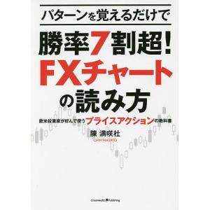 著:陳満咲杜 出版社:クロスメディア・パブリッシング 発行年月:2018年09月