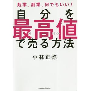 著:小林正弥 出版社:クロスメディア・パブリッシング 発行年月:2018年08月 キーワード:ビジネ...