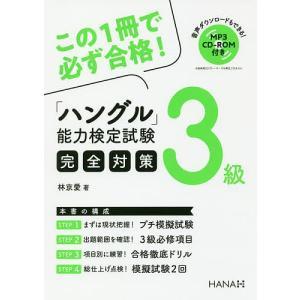 「ハングル」能力検定試験完全対策3級 / 林京愛 bookfan