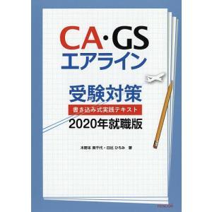 CA・GSエアライン受験対策書き込み式実践テキスト 2020年就職版 / 木野本美千代 / 日比ひろみ|bookfan