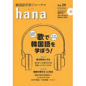 韓国語学習ジャーナルhana Vol.29 / hana編集部|bookfan