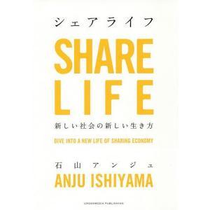 シェアライフ 新しい社会の新しい生き方 / 石山アンジュ