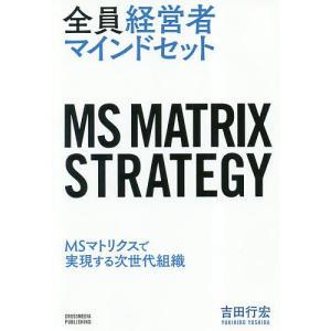 全員経営者マインドセット MSマトリクスで実現する次世代組織 / 吉田行宏