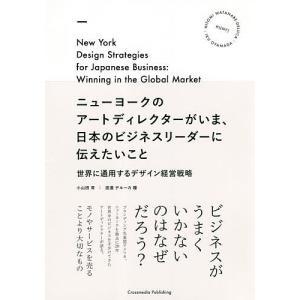 ニューヨークのアートディレクターがいま、日本のビジネスリーダーに伝えたいこと 世界に通用するデザイン経営戦略 / 小山田育 / 渡邊デルーカ瞳