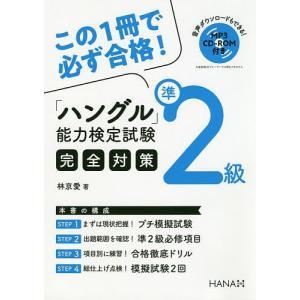 著:林京愛 出版社:HANA 発行年月:2019年07月