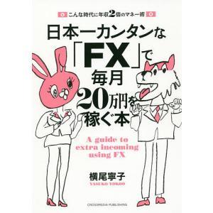 著:横尾寧子 出版社:クロスメディア・パブリッシング 発行年月:2019年06月