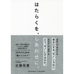 著:近藤悦康 出版社:クロスメディア・パブリッシング 発行年月:2019年09月 キーワード:ビジネ...