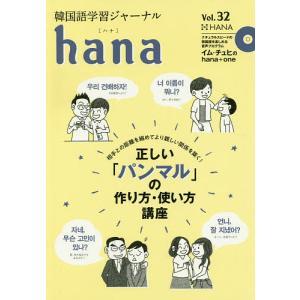 編:hana編集部 出版社:HANA 発行年月:2019年07月