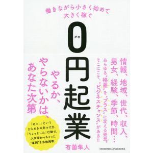 働きながら小さく始めて大きく稼ぐ0円起業 / 有薗隼人