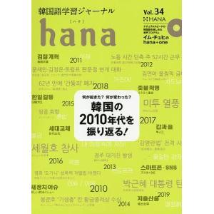 韓国語学習ジャーナルhana Vol.34 / hana編集部|bookfan