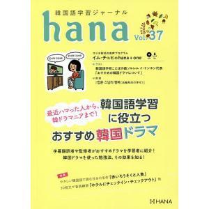 韓国語学習ジャーナルhana Vol.37 / hana編集部|bookfan