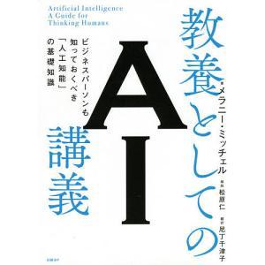 教養としてのAI講義 ビジネスパーソンも知っておくべき「人工知能」の基礎知識 / メラニー・ミッチェ...