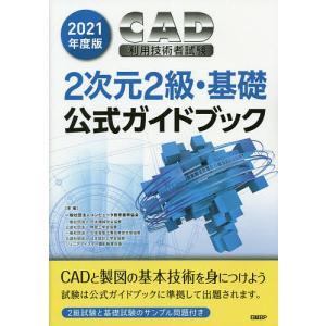 CAD利用技術者試験2次元2級・基礎公式ガイドブック 2021年度版 / コンピュータ教育振興協会