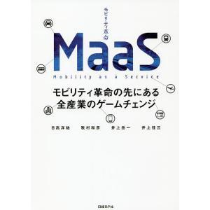 MaaS モビリティ革命の先にある全産業のゲームチェンジ / 日高洋祐 / 牧村和彦 / 井上岳一