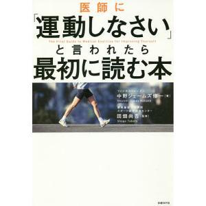 医師に「運動しなさい」と言われたら最初に読む本 / 中野ジェームズ修一 / 田畑尚吾 bookfan