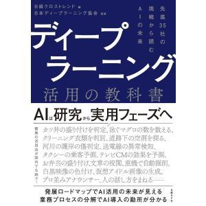 ディープラーニング活用の教科書 先進35社の挑戦から読むAIの未来 / 日経クロストレンド / 日本ディープラーニング協会