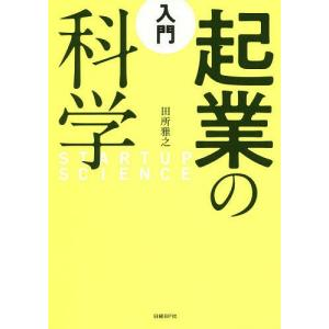 著:田所雅之 出版社:日経BP社 発行年月:2019年03月 キーワード:ビジネス書