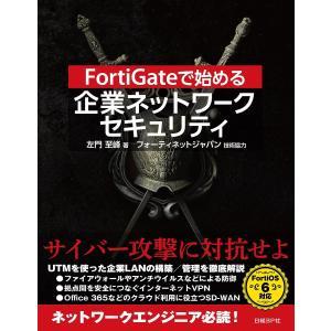 FortiGateで始める企業ネットワークセキュリティ / 左門至峰 bookfan