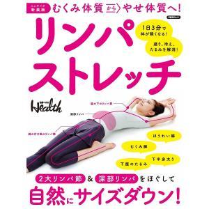 編:日経ヘルス 出版社:日経BP社 発行年月:2018年11月 シリーズ名等:日経BPムック