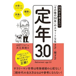 著:大江英樹 出版社:日経BP社 発行年月:2018年12月 キーワード:ビジネス書