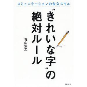著:青山浩之 出版社:日経BP社 発行年月:2019年02月