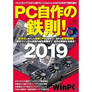 PC自作の鉄則! 2019 / 日経WinPC