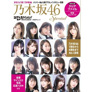 乃木坂46Special|bookfan