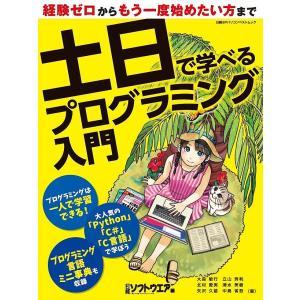 土日で学べるプログラミング入門 / 日経ソフトウエア / 大森敏行