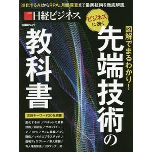 出版社:日経BP社 発行年月:2019年03月 シリーズ名等:日経BPムック 日経ビジネス キーワー...