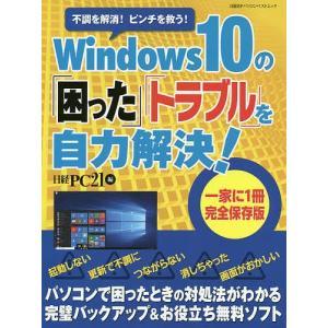 Windows10の「困った」「トラブル」を自力解決! 不調を解消!ピンチを救う! / 日経PC21