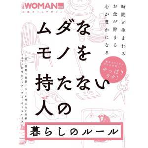 出版社:日経BP 発行年月:2019年04月 シリーズ名等:日経ホームマガジン