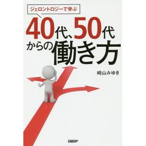 著:崎山みゆき 出版社:日経BP 発行年月:2019年07月 キーワード:ビジネス書