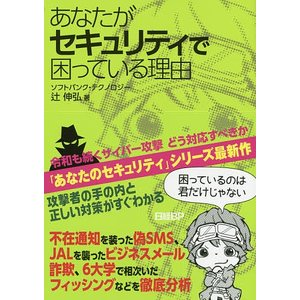 著:辻伸弘 出版社:日経BP 発行年月:2019年05月