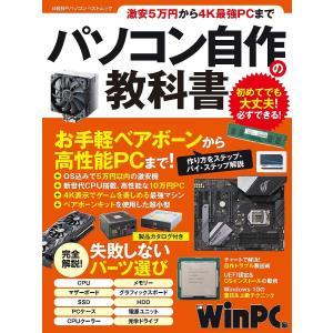 パソコン自作の教科書 激安5万円から4K最強PCまで / 日経WinPC