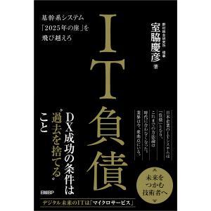 IT負債 基幹系システム「2025年の崖」を飛び越えろ / 室脇慶彦|bookfan