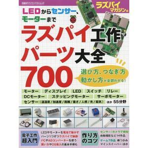 ラズパイ工作パーツ大全700 LEDからセンサー、モーターまで / ラズパイマガジン|bookfan