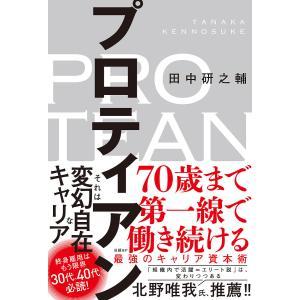 著:田中研之輔 出版社:日経BP 発行年月:2019年08月 キーワード:ビジネス書