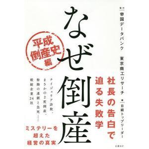 なぜ倒産 平成倒産史編 / 日経トップリーダー