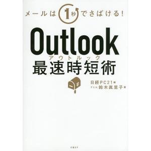 Outlook最速時短術 メールは1秒でさばける! / 鈴木眞里子 / 日経PC21