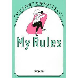 """""""いつもの私""""で毎日がうまくいくMy Rules / 日経WOMAN編集部"""