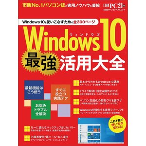 Windows10最強活用大全 / 日経PC21
