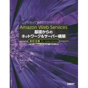 Amazon Web Services基礎からのネットワーク&サーバー構築 さわって学ぶクラウドインフラ / 大澤文孝 / 玉川憲 / 片山暁雄|bookfan