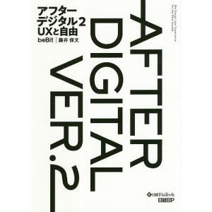 アフターデジタル 2 / 藤井保文|bookfan