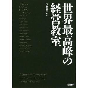 世界最高峰の経営教室 / 広野彩子 / ・著MichaelPorter bookfan
